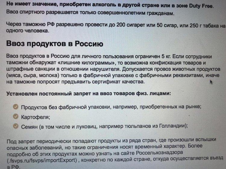 запрет ввоза в россию.jpg