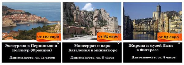 Экскурсии в Монсеррат и парк Каталония в миниатюре, Экскурсии в Жирона и музей Дали в Фигерасе, Экскурсия в Перпиньян и Коллиур (Франция).jpg