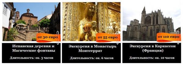Экскурсия в Каркассон (Франция), Экскурсия в Монастырь Монтсеррат, Испанская деревня и Магические фонтаны.jpg