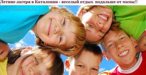 отдых с детьми в испании, детский лагерь в испании..jpg