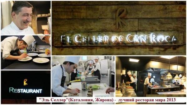 celler лучшие рестораны жирона.jpg