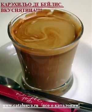 кофе в испании.jpg