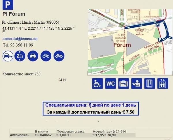 паркока Барселона pl Forum.jpg