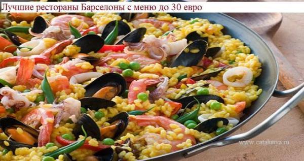 испанская кухня.jpg