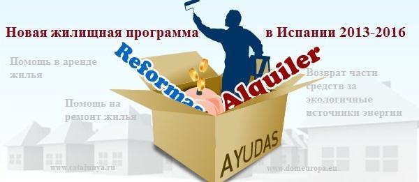 помощь в аренде жилья испания.jpg