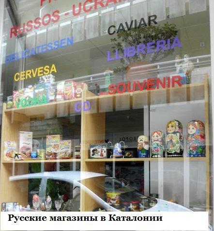 магазины в каталонии.JPG