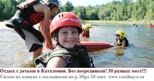 путешествия на каяках с детьми каталония.jpg
