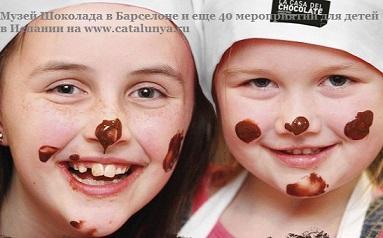 музей шоколада для детей барселона.jpg