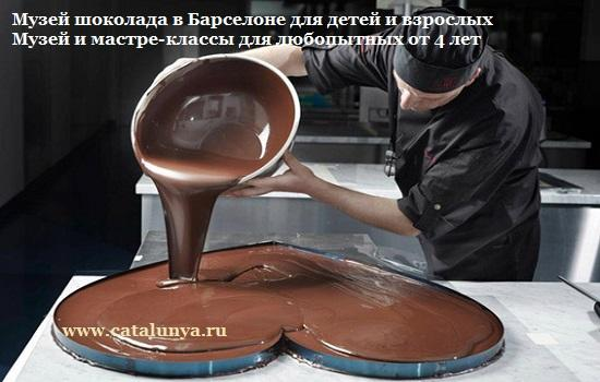 музей шоколада в Барселона.jpg