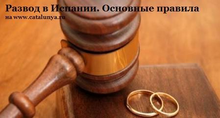 развод в Испании.jpg