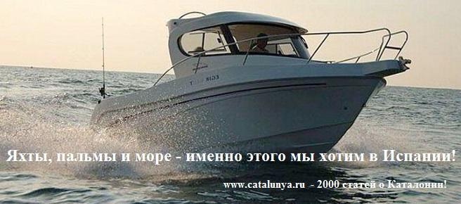 покупка яхт в испании.jpg
