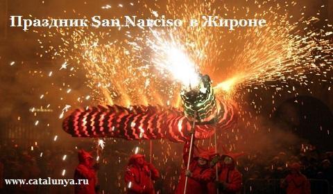 праздники в каталонии жирона сан нарцис.jpg