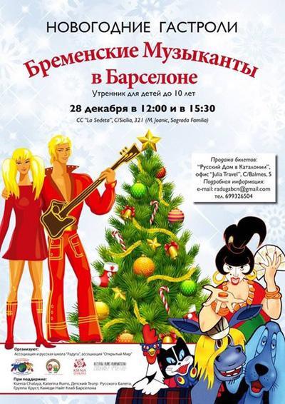новогодние елки 2014.jpg