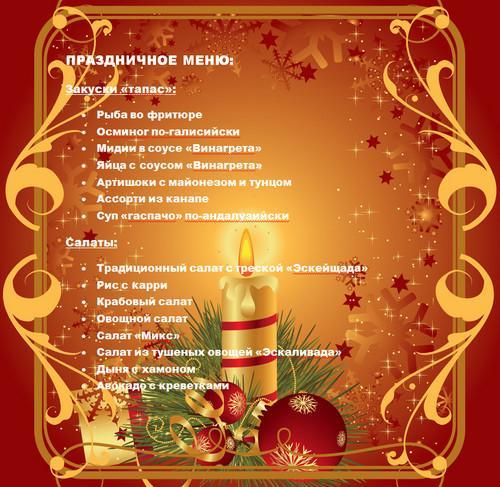 новый год в барселоне Tablao de Cordobes ........jpg