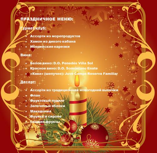 новый год в барселоне Tablao de Cordobes .................jpg