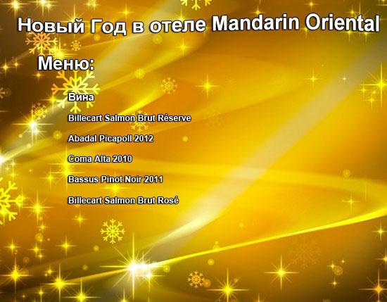 новый год в барселоне отель Mandarin Oriental .......jpg