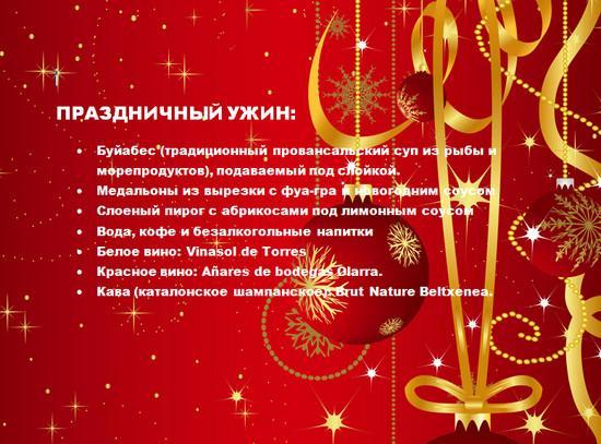 новый год в барселоне Дворец Фламенко.jpg