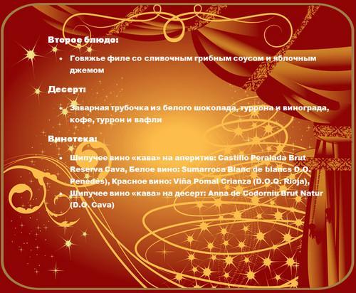 новый год в барселоне отель Atenea ........jpg