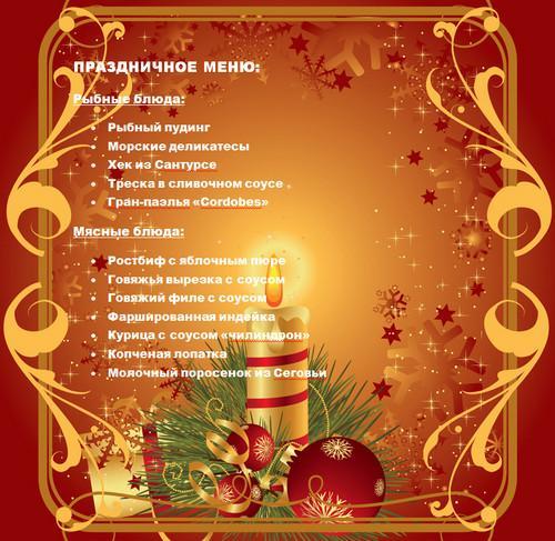 новый год в барселоне Tablao de Cordobes .....jpg