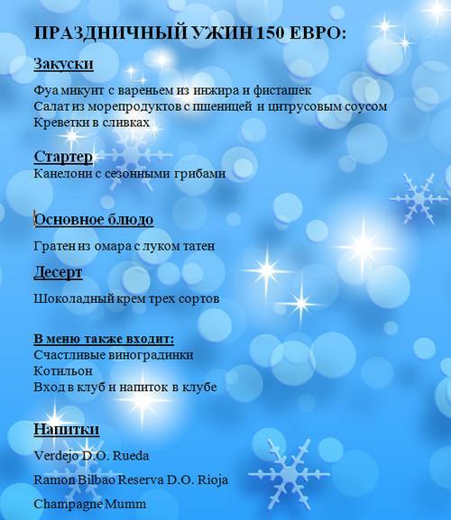 новый год в барселоне клуб Sotavento.jpg