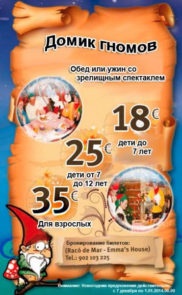 Новый-год-в-Испании-Новый-год-порт-Авентура-..jpg