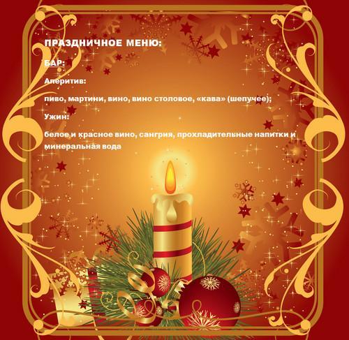 новый год в барселоне Tablao de Cordobes .............jpg