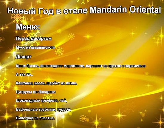 новый год в барселоне отель Mandarin Oriental ....jpg