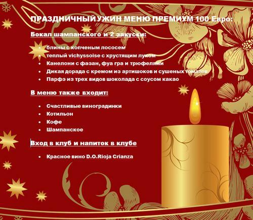 новый год в барселоне клуб Astoria .....jpg